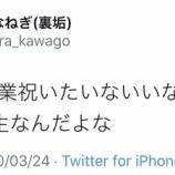 『【元乃木坂46】川後陽菜『私、気持ちは2期生なんだよな・・・』』の画像