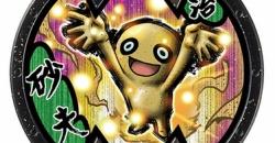 妖怪メダルバスターズ(Bメダル)砂夫のQRコード!