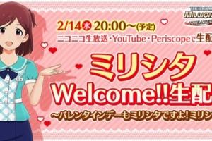 【ミリマス】本日20時から「ミリシタWelcome!!生配信~バレンタインデーもミリシタですよ!ミリシタ!~」配信!