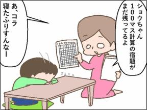 【自宅学習】今日も息子と戦うぞ②
