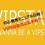 『【VIPS】VIP☆STAR 有志によるPDF公開! VIPSは愛情の玉手箱や~! マイニングも...!! 仮想通貨のすすめ VIPSTAR【ヌクモリンク】』の画像