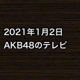 2021年1月2日のAKB48関連のテレビ