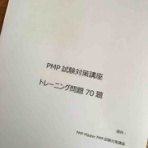 PMP試験問題資料室