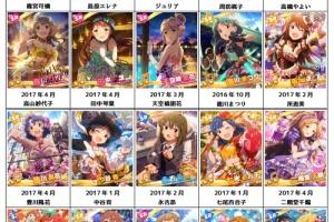 【グリマス】2017年4月30日時点、全アイドル最新18コスト以上カードまとめ