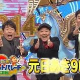 『第49回爆笑ヒットパレード2016の出演者の一覧が決定!【画像】』の画像