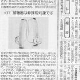 『東海愛知新聞連載第77回「補聴器は非課税対象です」』の画像