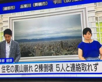 【大雨土砂崩れ】京都・綾部市上杉町で住宅2棟が倒壊、5人が不明に(画像あり)