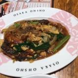 『【中華:定食】うなぎ卵炒め定食@大阪王将新宿歌舞伎町店』の画像