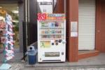 ここにもご当地ヒーロー『アマノンガー』自動販売機がある!【情報提供】交野市観光大使さん