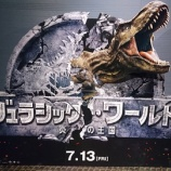 『ジュラシック・ワールド映画鑑賞の休日!!』の画像