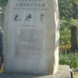『奈良散策③~ならまち』の画像