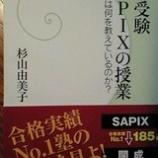 『「中学受験SAPIXの授業」』の画像