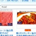 焼肉 通販 カルビ 一括検索