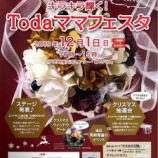 『キラキラ輝くTODAママフェスタが、本日12月1日開催。上戸田地域交流センターあいパルにて10時から15時まで。ステージ発表、多目的室や市民ギャラリーでの出展、企画多数です。』の画像