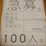 『蔦屋書店さんの理念求人【1058日目】』の画像