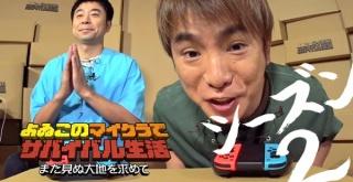 「よゐクラ」シーズン2が本日配信開始!「ゲームセンターDX マリオオデッセイ編」も公開決定!