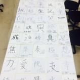 『【乃木坂46】圧巻・・・46人メンバー直筆『漢字一文字』色紙画像が一挙公開!!!!』の画像