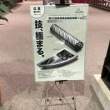『2019年 SATO社員旅行 in 横浜』の画像