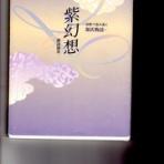 紫幻想、源氏物語を短歌に詠む