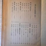 『日本仏教文化協会 発行 『現代語仏教聖典 釈尊篇』』の画像