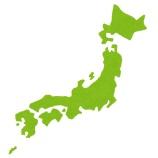 『【マジかよ】「経済的に豊かな都道府県ランキング」発表! 東京は何位?』の画像