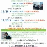 『☆行政書士☆ 本試験向けイベント情報』の画像