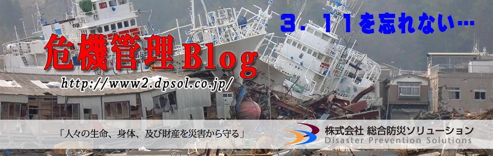 危機管理 Blog イメージ画像