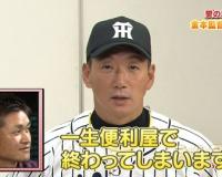 「大和のFA」←阪神にとってそんなに痛手でもなかったよな?
