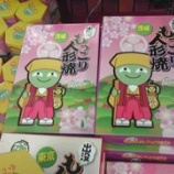 『まりもっこり人形焼き(茨城県は黄門様バージョン)』の画像