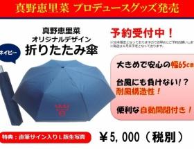 真野恵里菜オリジナル折りたたみ傘5000円