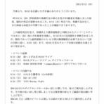 学術研究   オタクレポート