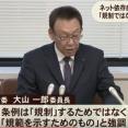 """香川県のゲーム・スマホ規制条約、""""規制""""ではなく""""規範を示す条例""""と強調"""