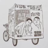 『今日の1冊:『一起看電影』陳玉金・呂游銘(絵本/維京国際/2018)』の画像