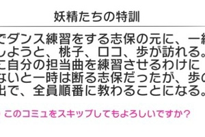 【ミリシタ】「プラチナスターツアー~FairyTaleじゃいられない~」イベントコミュ後編