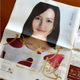 森保まどか出演の福岡三越広告、新聞だけでなく懸垂幕なども…