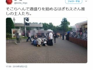 お台場の路上で酒盛りを始める矢作萌夏推しのヲタの集団