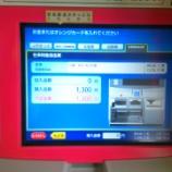 『高速化事業後の山陰本線特急「スーパーおき3号」乗車体験記』の画像