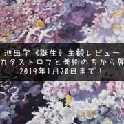 超絶技巧!大人気のアーティスト池田学《誕生》が来てる六本木を見逃すな!