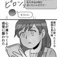 レンアイ共依存 〜私が共依存恋愛から抜け出した話〜 第7話