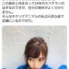 【元NGT48】山口真帆、倒れる・・・