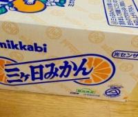 【欅坂46】三ヶ日みかん、東京だと結構値段がするのね
