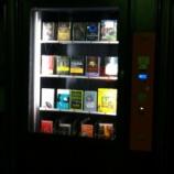 『イタリア自動販売機レポート』の画像
