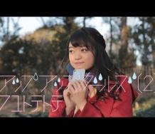 『【MV】アップアップガールズ(2)『フユトテトテ』』の画像
