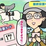 『車いすで恋活【さわやかくん編④〈終〉】〜最終投票の結果〜』の画像