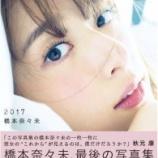 『【元乃木坂46】橋本奈々未、まさかの限定復活!!!キタ━━━━(゚∀゚)━━━━!!!』の画像