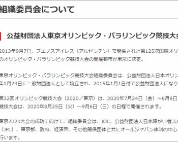 【東京オリンピック】ボランティア←無収入 組織委員会←年収2400万円