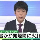 『【欅坂46】握手会での発煙筒騒動『NHKニュース』で取り上げられる!ケガ人はいない模様』の画像