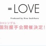 『[お知らせ] =LOVE 6thシングル 『ズルいよ ズルいね』発売記念個別握手会 枠追加決定!!(第9次受付より)【イコラブ、ノイミー】』の画像