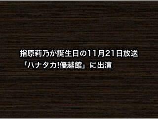 指原莉乃が誕生日の11月21日放送「ハナタカ!優越館」に出演