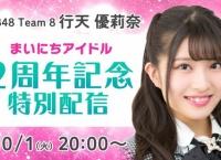 10/1 行天優莉奈「まいにちアイドル2周年記念特別配信」が決定!